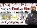 Zameen Par Fasad Aur Fitna Kiyon Hota Hai Aur Uska Hal By Adv. Faiz Syed
