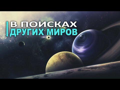 Сборник - Экзопланеты. Все что нужно о них знать - Видео онлайн