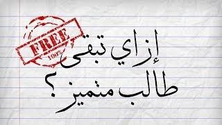 #طالب_صح | إزاي تبقى طالب متميز؟ | فيديو دعائي