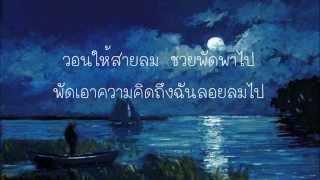ถ้าหากโลกนี้ไม่มีดวงจันทร์ - ILLSLICK(เนื้อเพลง)
