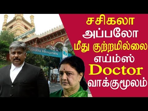tamil news live sasikala and apollo did the right thing jayalalitha AIIMS doctors testimony @ arumugasamy commission tamil news   We have not been treated at Jayalalitha in the hospital and have been called to supervise the treatment given to her at apollo hospitals told the  AIIMS doctors team at the arumugasamy commission, they have also given their testimony that apollo hospital had all the necessary facilities and infrastructure required to treat jayalalitha , when we met her at apollo her hels was improving said the AIIMS doctors   sasikala, apollo,  jayalalitha,  AIIMS doctors, arumugasamy commission,  More tamil news tamil news today latest tamil news kollywood news kollywood tamil news Please Subscribe to red pix 24x7 https://goo.gl/bzRyDm  #tamilnewslive sun tv news sun news live sun news