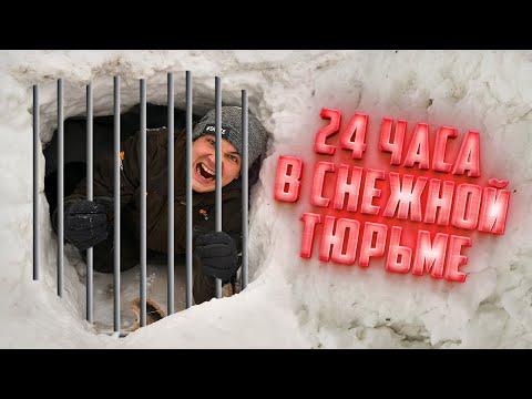 24 часа в снежной тюрьме! Как выбраться?