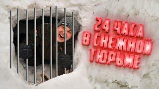 24 часа в снежной тюрьме Как выбраться