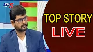 Top Story With TV5 Murthy LIVE | Telangana Assembly Elections 2018 | TV5 News Live