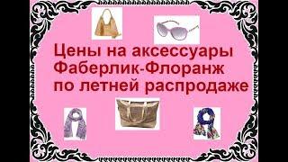 Обзор. Аксессуары Флоранж-Фаберлик по распродаже!!! Цены.