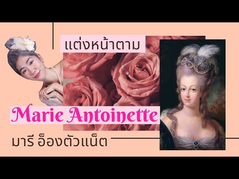 แต่งหน้า [มารี อ็องตัวแน็ต] แต่งหน้าตามราชินีองค์สุดท้าย !? ถ้าเธอไปโผล่ในปารีส ปี ค.ศ. 1782