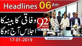 News Headlines | 06:00 AM | 17 January 2019 | 92NewsHD