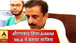 Aurangabad हिंसा: AIMIM विधायक Imtiyaz Jaleel ने बताया साजिश,कहा- Police चाहती तो रोक सकती थी