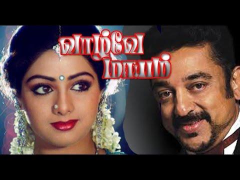 Vazhvey Maayam | Kamal Hassan Sri Devi, Sri Priya | Tamil Full Movie HD