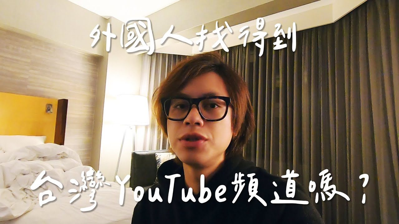 HowFun / 外國人找得到台灣的YouTube頻道嗎?