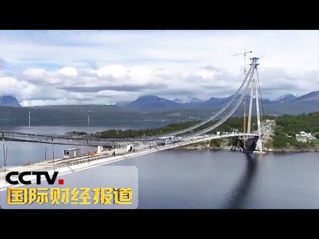 """《国际财经报道》 中国品牌在海外 """"中国质量""""打造挪威跨海""""巨无霸"""" 20190313   CCTV财经"""