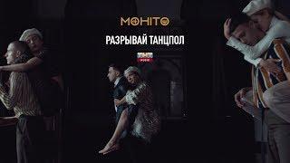 видео: Мохито - Разрывай танцпол (Премьера клипа 2019)
