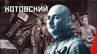 Котовский / Kotovsky (1942) фильм смотреть онлайн