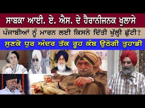 ਪੰਜਾਬੀਆਂ ਨੂੰ ਮਾਰਨ ਦੀ ਕਿਸਨੇ ਦਿੱਤੀ ਖੁੱਲੀ ਛੁੱਟੀ ?  #Gurtej Singh Former IAS Officer #