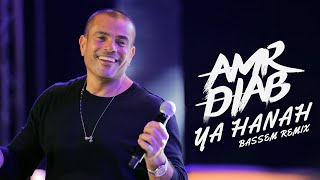 عمرو دياب - يا هناه (باسم ريمكس) | Amr Diab - Ya Hanah (Bassem Remix)