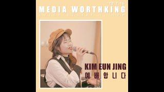 미디어 워스킹 (2/16) 김은진 - 예배합니다(어노인팅)