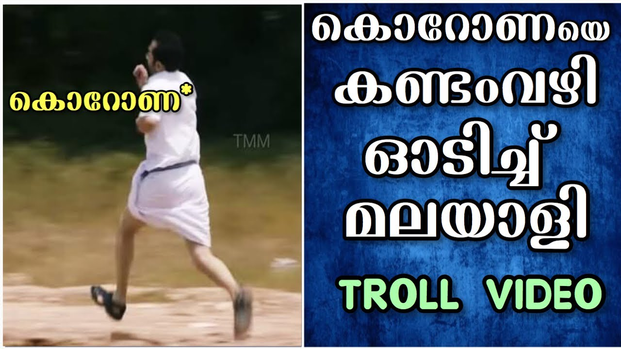 Download കൊറോണയെ കൂവി തോല്പ്പിച്ച മലയാളി   Corona Malayalam Troll