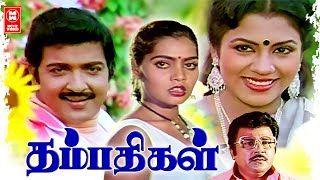 Tamil Movies   Thambathigal Full Movie   Sivakumar   Poornima   Silk Smitha   Tamil Full Movie
