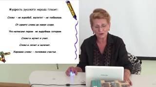 видео Культура речи