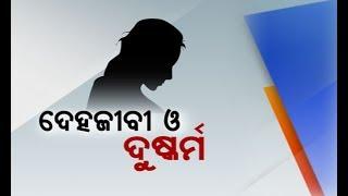 Reporter Live: BJP Mahila Morcha Meets Konark Rape Victim