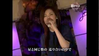 2007/10/11放送「歌ドキッ!」 中山美穂さんのヒット曲「You're My Only...