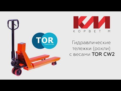 Гидравлические тележки (рохли) с весами TOR CW2 от официального дилера Корвет М