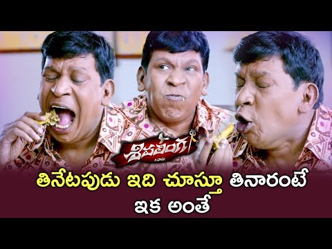 Undha Ledha Full Movie Part 1 - 2018 Telugu Full Movies