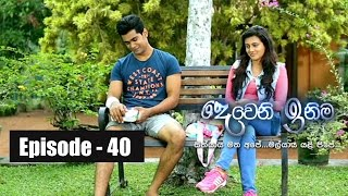 Deweni Inima | Episode 40 31st March 2017 Thumbnail