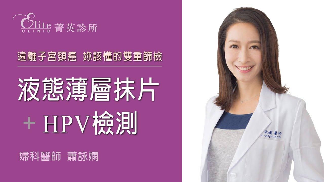 遠離子宮頸癌 妳該懂的雙重篩檢 - 液態薄層抹片+HPV檢測 - YouTube