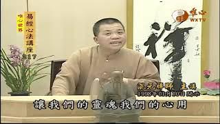 風山漸(一)【易經心法講座217】| WXTV唯心電視台