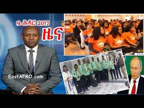 Eritrean News ( November 9, 2017) |  Eritrea ERi-TV