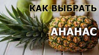 вся правда об ананасе, как выбрать, дозреть, резать и хранить