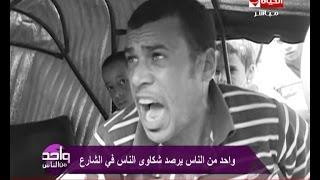 """""""خريج التوك توك"""" يزلزل مواقع التواصل.. مصر بالتلفزيون """"فيينا"""" وبالشارع """"بنت عم الصومال""""""""خريج توك توك"""" يهز تويتر: مصر بنت عم الصومال"""