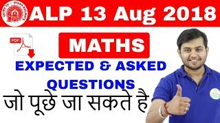 RRB ALP (13 Aug 2018, All Shifts) Maths Questions || Expected & Asked Questions || Day 3