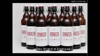 [Sunbeer] 품격있는 어른들의 취미생활, 썬비어 …