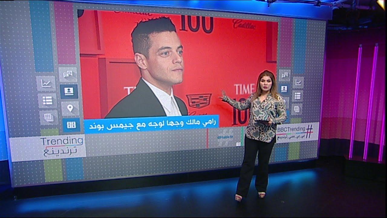 بي_بي_سي_ترندينغ:  المصري رامي مالك وجها لوجه مع جيمس بوند في أحدث أفلامه