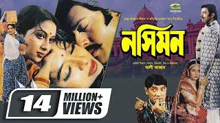 Bangla Superhit Movie | Nocimon | নসিমন | ft Riaz , Shabnur , Dildar, Misa Sawdagor