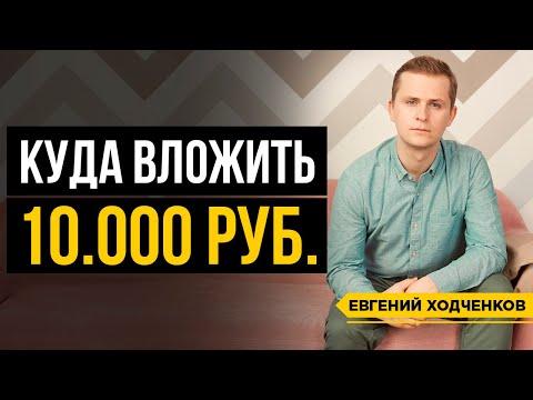 Куда инвестировать 10.000
