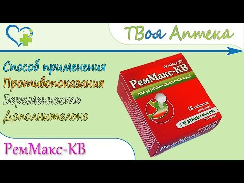 РемМакс-КВ таблетки (магния карбонат тяжелый, кальция карбонат) показания, описание, отзывы