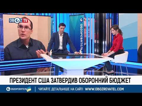 Oboz. TV: ОБОРОННЫЙ БЮДЖЕТ США: ТРАМП ДАЛ УКРАИНЕ МИЛИАРДЫ