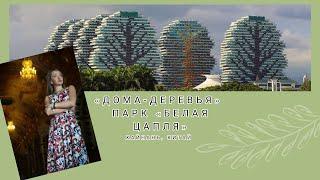 Завтрак в Отеле Harman 5 Дома Деревья Beauty Crown Hotel Парк Белая Цапля Хайнань Китай