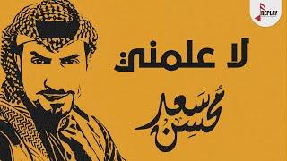 شيلة لا علمني اداء سعد محسن 2019