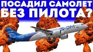 Сможет ли обычный человек посадить самолёт Boeing 737?