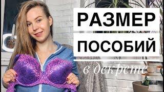 рАЗМЕР ДЕКРЕТНЫХ и МОЯ ЗАРПЛАТА // Покупки белья для беременности