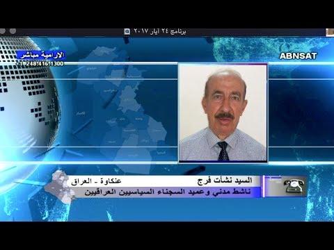 كمال يلدو: رحلة في آثار النظام الدكتاتوري القاسية مع نشأت فرج،عميد السجناء السياسيين العراقيين  - نشر قبل 5 ساعة