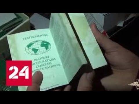 Сколько стоило гражданство королевства, которого нет на карте? - Россия 24