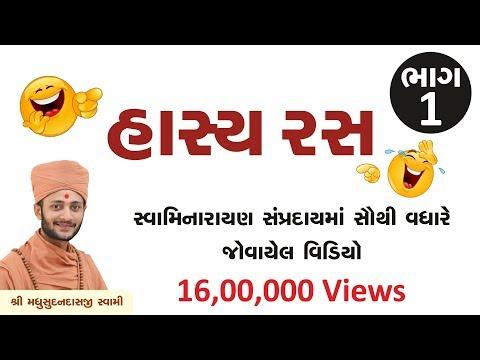 Gujarati Hasya Ras (Part 1) - Pu. Madhusudan Swami