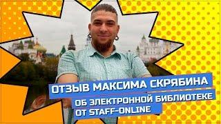 Отзыв Максима Скрябина о компьютерной библиотеке