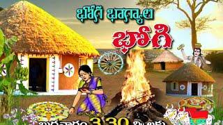 Sankranti Special  Bhoga Bhagyala Bhogi Promo