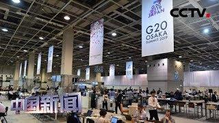 [中国新闻] 二十国集团领导人大阪峰会开幕在即 大阪多措施迎接与会来宾 | CCTV中文国际